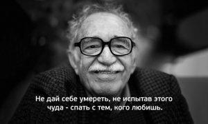 Знаменитые цитаты Маркеса